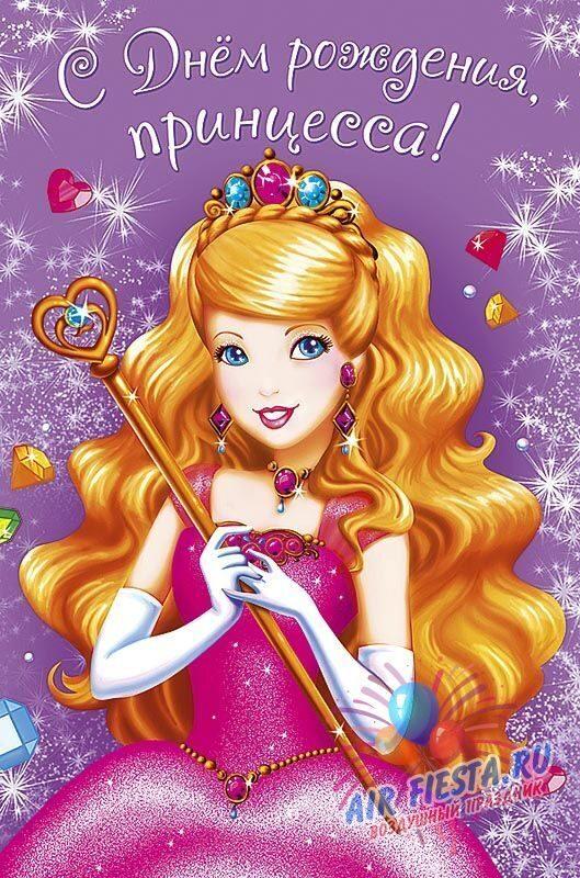 Маленькой принцессе 2 годика поздравления 70