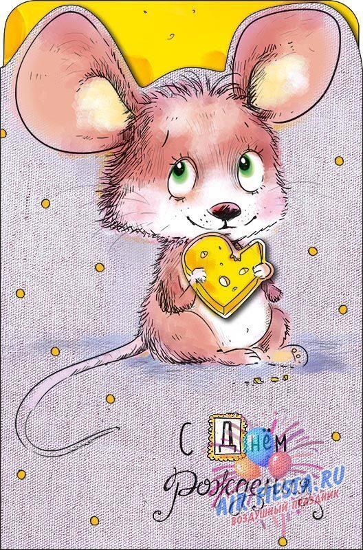 Открытка с днем рождения с мышами 53