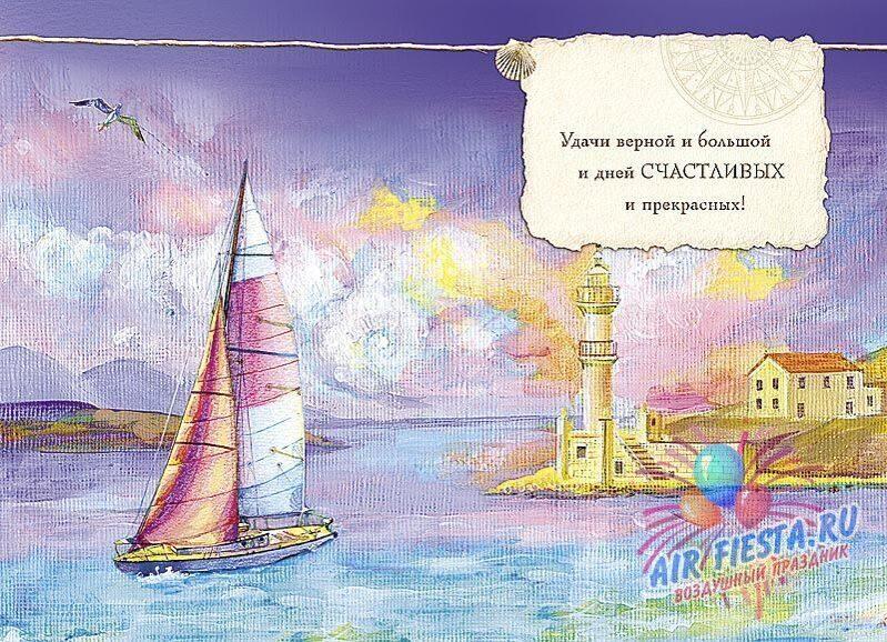 С днем рождения открытки парусник 426